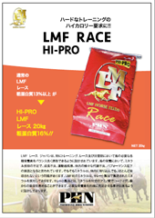 LMF RACE HI-PRO