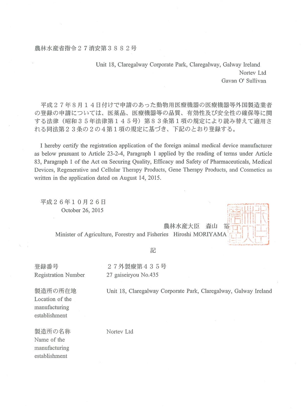 農林水産省指令27消安第3882号